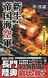 新生・帝国海空軍3サンフランシスコ炎上! (ヴィクトリーノベルズ)