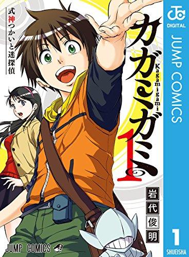 カガミガミ 1 (ジャンプコミックスDIGITAL)