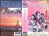 ALWAYS 三丁目の夕日 [VHS]