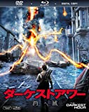 ダーケストアワー 消滅 2枚組ブルーレイ&DVD&デジタルコピー(初回生産限定) [Blu-ray]
