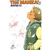 The MANZAI 6 (ポプラカラフル文庫)