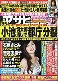 週刊アサヒ芸能 2017年 2/23 号 [雑誌]