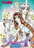 ゾーイ―水底の恋人―3 (あさひコミックス)