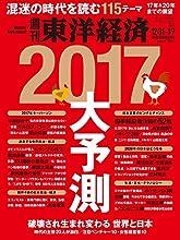 週刊東洋経済 16年12/31-17年1/7合併号 [雑誌] (2017大予測)