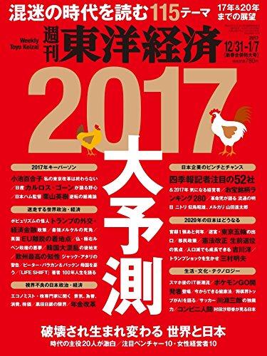 週刊東洋経済 16年12/31-17年1/7合併号 [雑誌] (2017大予測)の詳細を見る