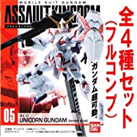 Mobile Suit Gundam ASSAULT KINGDOM2 [all four set (Furukonpu) (Candy Toys & gum)