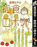 孤食ロボット【期間限定無料】 1 (ヤングジャンプコミックスDIGITAL)