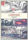 二匹目の金魚 / panpanya のシリーズ情報を見る