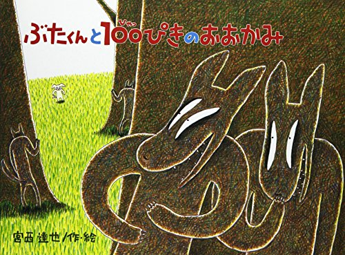 ぶたくんと100ぴきのおおかみ (チューリップえほんシリーズ)の詳細を見る