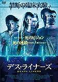 デス・ライナーズ[DVD]