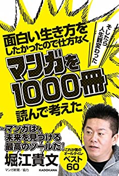 [堀江 貴文]の面白い生き方をしたかったので仕方なくマンガを1000冊読んで考えた →そしたら人生観変わった