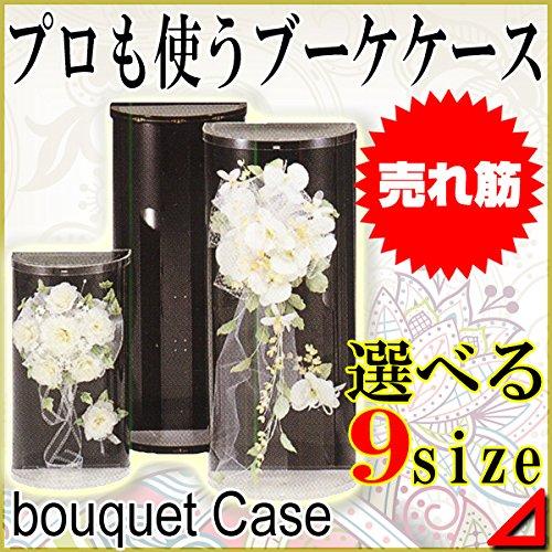 ブーケケース 小 キャスケードブーケケース ウェディングブーケケース ブライダルブーケケース W25cm×D15cm×H32cm