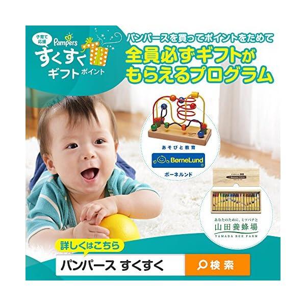 【ケース販売】 パンパース テープ L(9~1...の紹介画像7