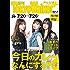 週刊 東京ウォーカー+ 2017年No.29 (7月19日発行) [雑誌] (Walker)