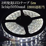 12V 2列 LEDテープ 5m 3chip5050smd 防水 正面発光 1800連相当 (12V用ホワイト)