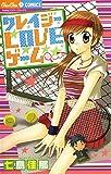 クレイジーLOVEゲーム (ちゅちゅコミックス)