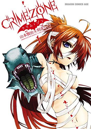 CRIMEZONE―クリム・ゾン―(1) (ドラゴンコミックスエイジ)