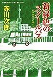 新緑色のスクールバス~杉原爽香四十歳の冬~ (光文社文庫)