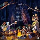 TVアニメ『この素晴らしい世界に祝福を!2』キャラクターソングアルバム「十八番尽くしの歌宴に祝杯を!」
