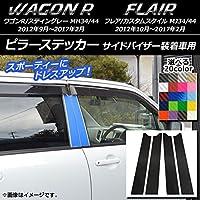 AP ピラーステッカー カーボン調 スズキ/マツダ ワゴンR/スティングレー,フレア/カスタムスタイル ブルー AP-CF971-BL 入数:1セット(4枚)