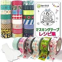 kerätä マスキングテープ 30個セット 和紙テープ 15mm幅 5m巻 持ち運びに便利な巻き巻きプレート3枚 オリジナルレシピ集付き