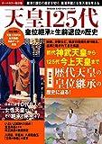 天皇125代 皇位継承と生前退位の歴史 (廣済堂ベストムック)