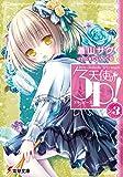 天使の3P!×3 (電撃文庫)