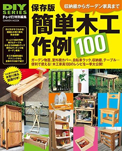 DIYシリーズ 保存版 簡単木工作例100 学研ムック