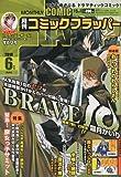 COMIC FLAPPER (コミックフラッパー) 2010年 06月号 [雑誌]