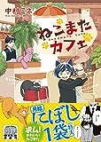 ねこまたカフェ / 中村 ミネ のシリーズ情報を見る