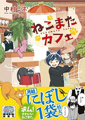 ねこまたカフェ (リラクトコミックス Hugピクシブシリーズ)の詳細を見る