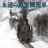 永遠の蒸気機関車 2018年 カレンダー 壁掛け 60×30cm SL