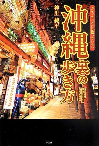 沖縄 裏の歩き方の詳細を見る
