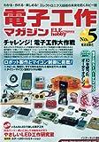 電気店 2009年12月号別冊 電子工作マガジン No.5 [雑誌] 画像