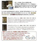 【父の日のプレゼント】潤味ドリップコーヒーギフトセット [15枚入]