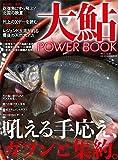 大鮎POWER BOOK—その川にいる一番大きなアユを釣りたい人へ (別冊つり人 Vol. 420)