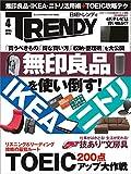 日経トレンディ 2015年 04月号 [雑誌]