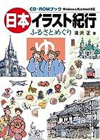 日本イラスト紀行―ふるさとめぐり (CD-ROMブック)