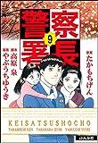 警察署長: (9) (ぶんか社コミックス)