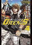 OREN'S 4 (ヤングチャンピオン・コミックス)