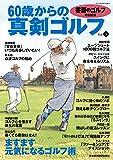 書斎のゴルフ特別編集 60歳からの真剣ゴルフ vol.3