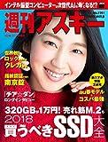 週刊アスキー No.1161(2018年1月16日発行) [雑誌]