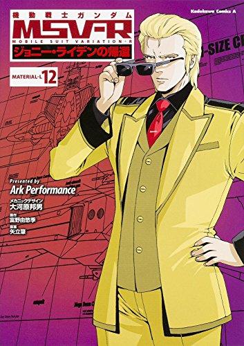 機動戦士ガンダムMSV‐Rジョニー・ライデンの帰還 (12) (カドカワコミックス・エース)の詳細を見る