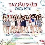 baby blue♪アイドリング!!!のCDジャケット