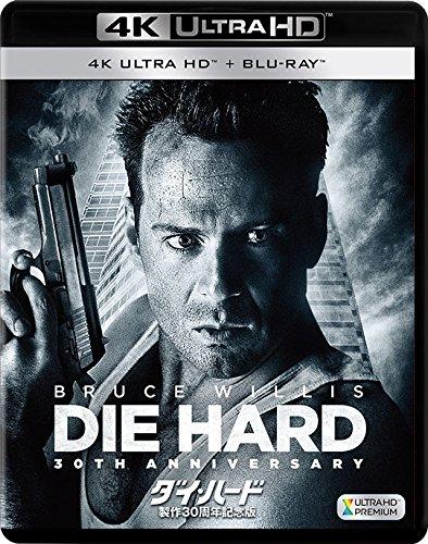 ダイ・ハード 製作30周年記念版 (2枚組)[4K ULTRA HD + Blu-ray]