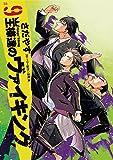 王様達のヴァイキング(9) (ビッグコミックス)