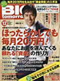BIG tomorrow(ビッグトゥモロー) 2015年 12 月号 [雑誌]の画像