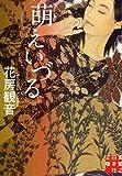 萌えいづる (実業之日本社文庫)