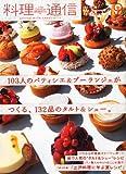 料理通信 2010年 09月号 [雑誌] 画像