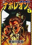 ナポレオン 5―獅子の時代 (ヤングキングコミックス)